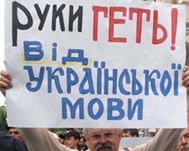Митинг против русского языка