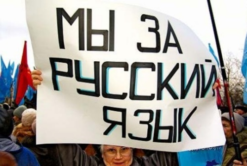 Митинг против украинского языка